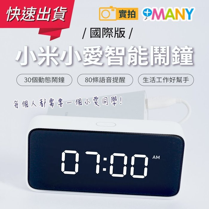 小米小愛智能鬧鐘  小愛音箱升級版 能聽會說AI智慧型鬧鐘 大螢幕顯示 小米AI音箱 小愛同學 小愛鬧鐘