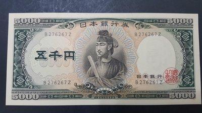 舊版日本銀行券五千円(聖德太子)
