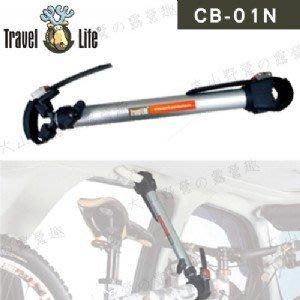 【大山野營】安坑特價 Travel Life 快克 CB-01N 單車輔助桿 34cm 車內用固定桿 適用 SBC-6A