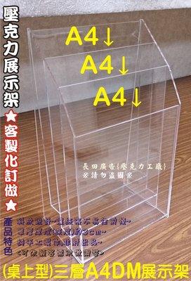長田{壓克力專賣店}三層A4DM架 桌上型三層目錄架 證件收納盒 證件陳列架 三層展示收納櫃 壓克力櫃 展示櫃 客製化