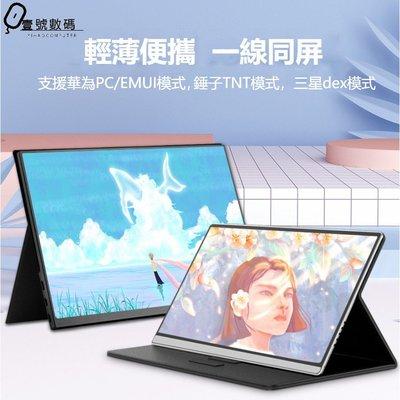 15.6吋4K超清便攜式高清電腦觸摸螢幕顯示器hdmi筆電支援TypeC手機屏幕外接ps4任天堂switch一線同屏SH雜貨DSAF54