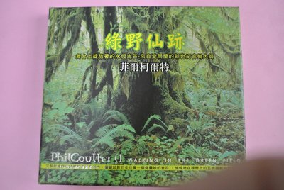 CD ~ WALKING IN THE GREEN FIELD / PhilCoulter ~ NOBLE NB-830
