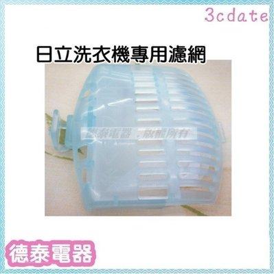 日立洗衣機專用濾網 適用SF-J10P7 / 10P8、SF-BW11G、SF-BW11H、SF-BW12M【德泰電器】