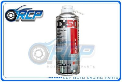 RCP IX-50 鏈條油 鍊條油 高黏性 高滲透力 速乾型 潤滑劑 NC750D INTEGRA NC 750 D