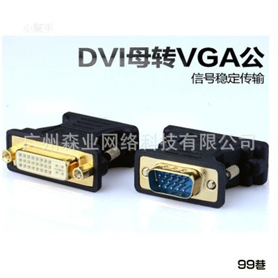 ~99巷~~電子線材VGA公轉DVI母轉接頭VGA公轉DVI245高清轉換頭