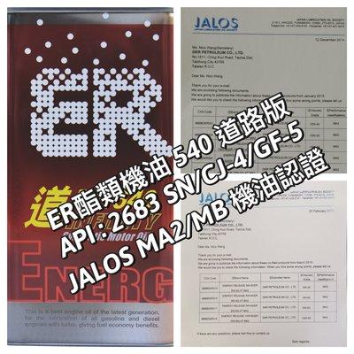 ER酯類機油 5W40道路版 國際認證品質 JASO MA2/MB機油認證 最佳的油溫抑制 ER有認證 ER不說