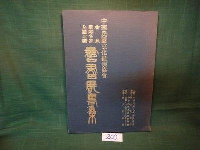 【愛悅二手書坊 14-23】書畫展 國際名家作品