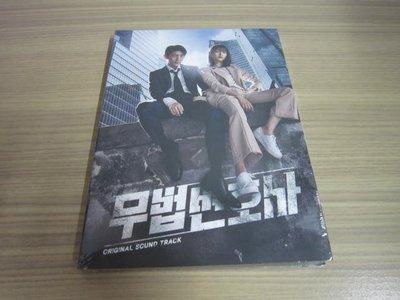 全新韓劇【武法律師 】OST 電視原聲帶 (韓版)  李準基 徐睿知 崔民秀