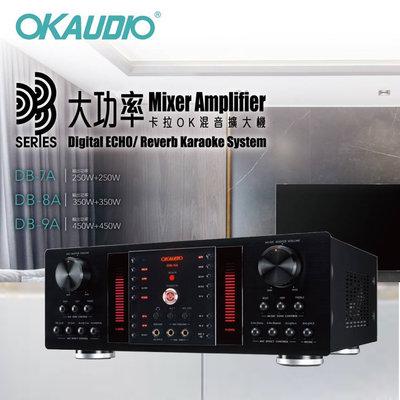 OKAUDIO DB-8A  大功率卡拉OK混音擴大機【公司貨保固+免運】