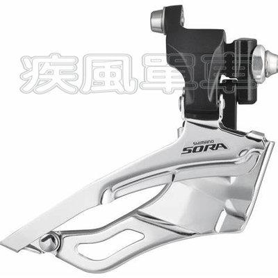 *~(疾風單車)全新SHIMANO SORA FD-3503 前變速器 附座式(新舊可共用)