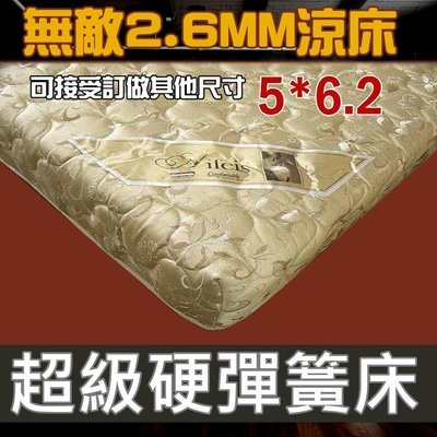 【海西歐】新帳號【全台最重最耐用護背彈簧床5900元】涼蓆.雙面布硬床