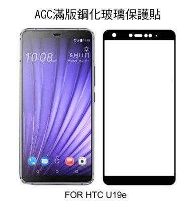 *phone寶*AGC HTC U19e CP+ 滿版鋼化防爆玻璃貼 保護貼 9H