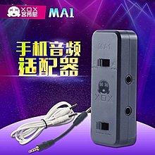 客所思比歌 MA1手機音頻適配器 網路天空 送166種音效