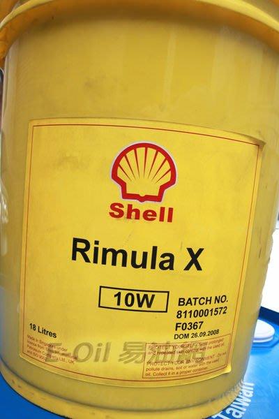 【易油網】 殼牌 Shell Rimula X 10W  車輛用潤滑油 另有滑道油 切削油 齒輪油
