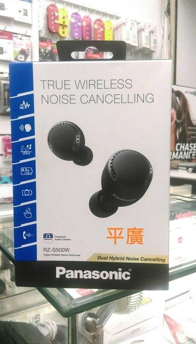 平廣 公司貨保固一年 Panasonic RZ-S500W 真無線抗噪耳機 True Wireless