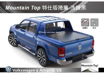 ||MRK||  Mountain Top 特仕版捲簾-洗鍊黑 Amarok V6 安裝另計 皮卡
