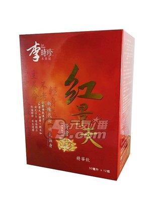【元氣一番.com】 李時珍本草屋《紅景天精華飲50mlX12》補充活力 增強體力
