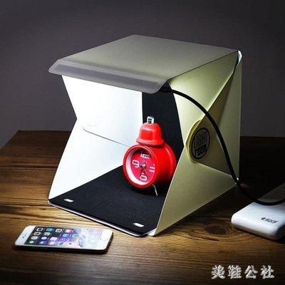 攝影棚 迷你折疊攝影棚簡易便攜小型攝影箱 ZB1287
