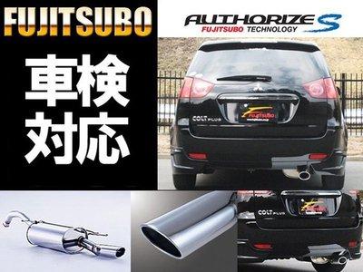 【汽車零件王】FUJITSUBO AUTHORIZE S 藤壺排氣管 @ MITSUBISH Colt Plus