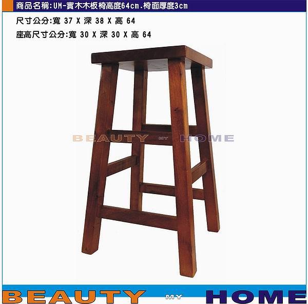 【Beauty My Home】20-UM-實木木板椅高度64cm.椅面厚度3cm