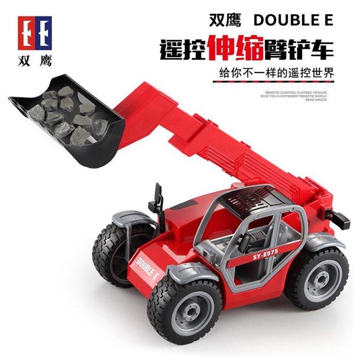 【傳說企業社】E575雙鷹1:20遙控車 工程車 伸縮臂裝載鏟車 堆土機 挖土機