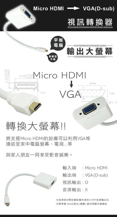 3C嚴選-ASUS 副廠 T100 TF700T TF300T TF201 micro HDMI to VGA