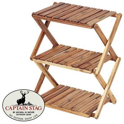 【日本CAPTAIN STAG鹿牌】木製三層收納架 三層架 折疊架 摺疊架 置物架 鞋架 廚具架 木架 UP-2504