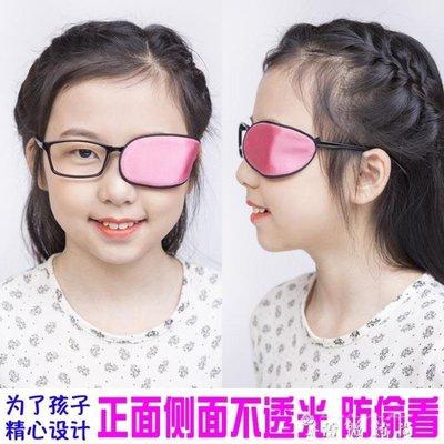 真絲弱視眼罩單眼遮眼罩斜視兒童成人全遮蓋眼睛套獨眼罩【微笑小屋】