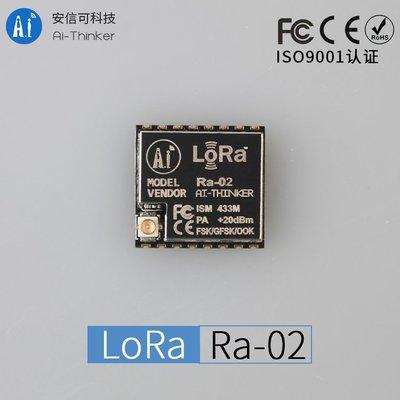 【TNA168賣場】 SX1278 LoRa擴頻無線模塊433MHz無線串口UART接口