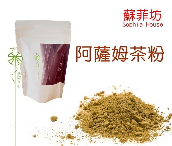 【蘇菲坊】舞間茶心 阿薩姆茶粉50g裝 天然茶粉 天然色粉 通過SGS檢驗 高阻絕不透光包裝