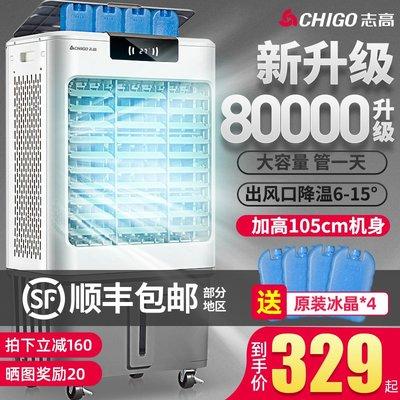 製冰機志高空調扇家用制冷工業冷風機大型水冷空調涼風扇加冰塊加水商用