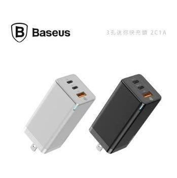 光華商場。包你個頭【Baseus】倍思 GaN 迷你快充充電器 C+C+A 65W 台規BSMI認證