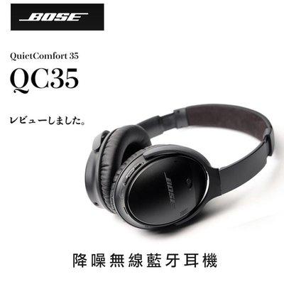 【攝界】原廠正品 含保卡 BOSE QuietComfort 35 QC35 II 無線耳機 抗噪 降噪耳機 2代
