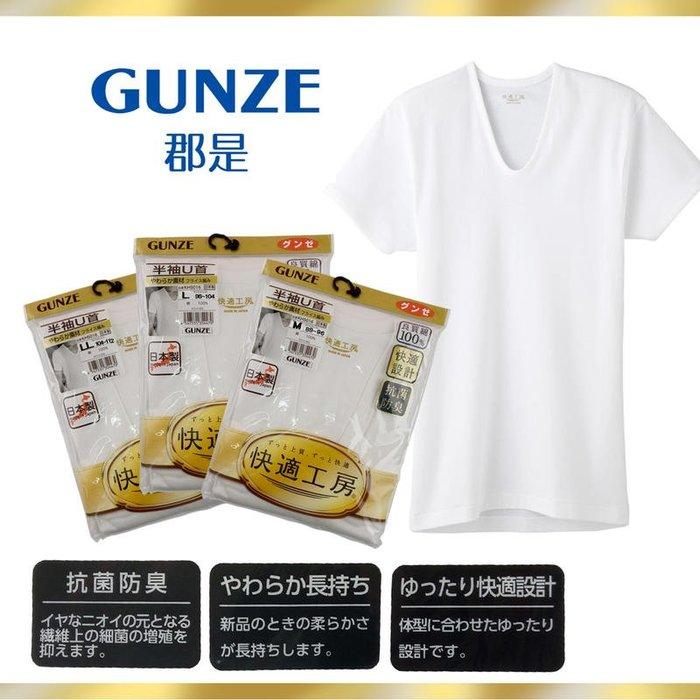 新包裝 日本製Gunze 郡是 快適工房100% 棉男短袖內衣 # KH5016 日本棉質內衣