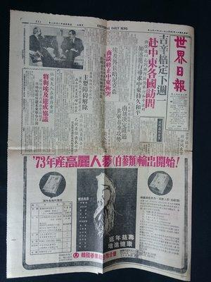 *阿柱的店*民國62年 世界日報 報刊