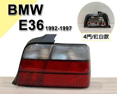 》傑暘國際車身部品《 全新  BMW E36 4門紅白尾燈一顆1400元