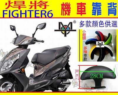 【MOT摩改】悍將 FIGHTER 6 fighter 6 機車靠背 機車後靠背 摩托車靠背 摩托車後靠背 sym