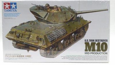 【統一模型】TAMIYA《美軍驅逐戰車中期型 U.S. TANK DESTROYER M10》1:35 # 35350