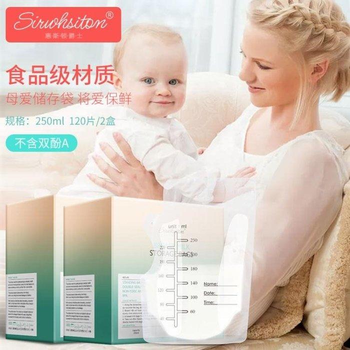 儲奶袋 【120片】sirwhiston儲奶袋母乳保鮮袋存奶袋奶水人奶儲存袋250ml