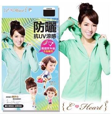 *女主角*~ [E.Heart] 高透氣抗UV防曬外套 涼感顯瘦款-綠 M