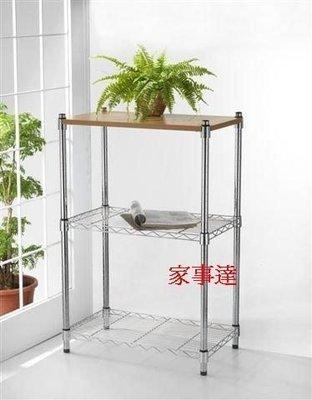 [ 家事達 ] 隋心  三層木板桌架DL-953(60*35*90cm)   特價