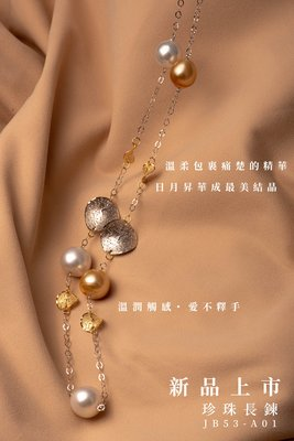 【JHT金宏總珠寶/GIA鑽石專賣】天然南洋珍珠長鍊/材質:18K(JB53-A01)
