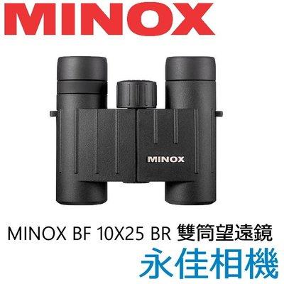 永佳相機_ Minox BF 10x25 BR 雙筒望遠鏡 現貨 (1)
