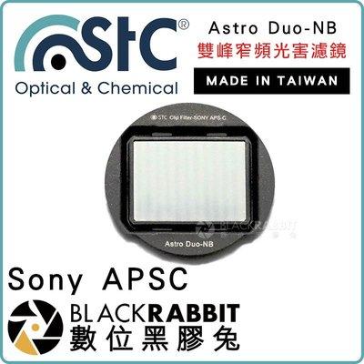 數位黑膠兔【 STC Astro Duo-NB 雙峰窄頻光害濾鏡 Sony APSC 】 內置型濾鏡 天文 銀河 星空