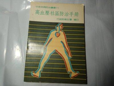 *掛著賣書舖*《高血壓社區防治手冊》 行政院衛生署 中老年病防治叢書(一) 泛黃