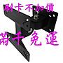 板橋志辰 LCD支架F- 02(牆壁) 液晶螢幕壁掛架...
