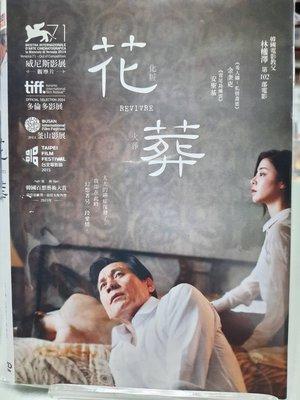【 LEYA 影音專賣坊~*】花葬 DVD(二手片)滿千元免運費!