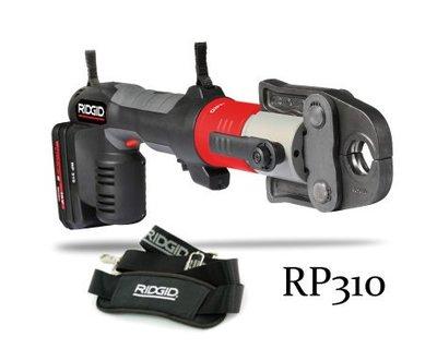 【川大泵浦】美國 RIDGID 18V 充電式水管壓接機 RP-310 不銹鋼管壓接機 壓接配管的好幫手 自動退油