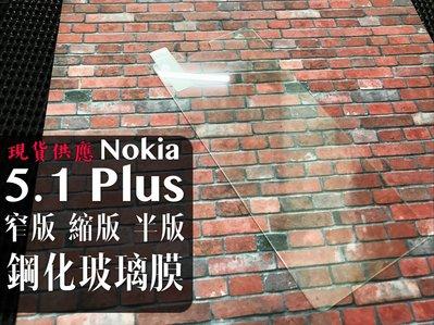 ⓢ手機倉庫ⓢ NOKIA 5.1 Plus / NOKIA / 窄版 縮版 半版 / 鋼化玻璃膜 / 9H 全滿膠 現貨