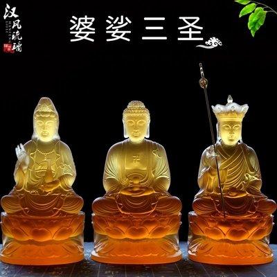 漢風琉璃婆娑三聖擺件地藏王觀音菩薩阿尼陀佛像家居供奉琉璃擺設 B19587